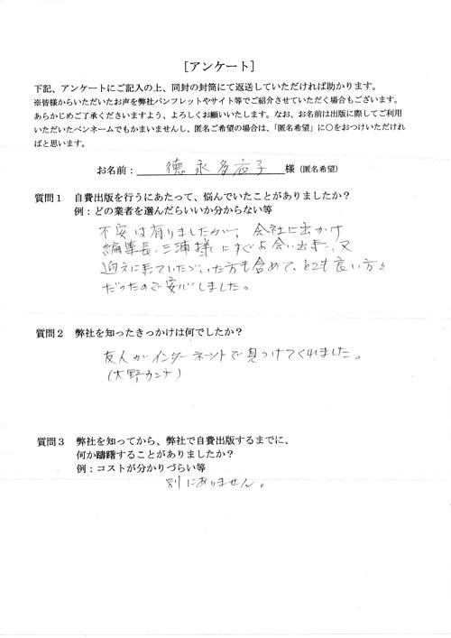 徳永様アンケート用紙その1