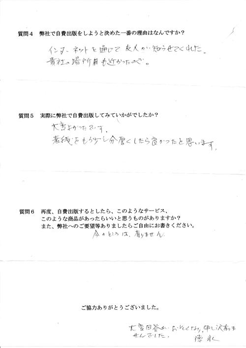 徳永様アンケート用紙その2