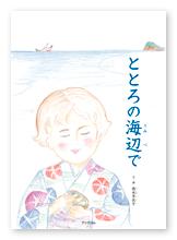 書籍画像「ととろの海辺で」