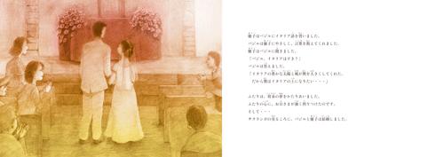 「Aトスカーナの赤い花」本文その2