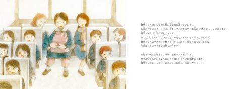 「Aトスカーナの赤い花」本文その3