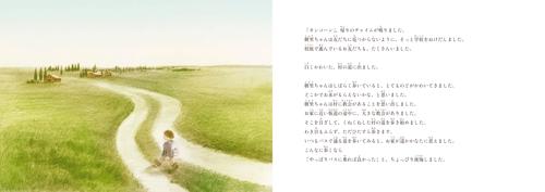 「Aトスカーナの赤い花」本文その4