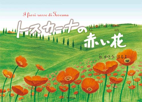 書籍画像「トスカーナの赤い花」