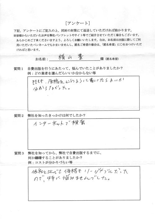 横山様アンケート用紙その1