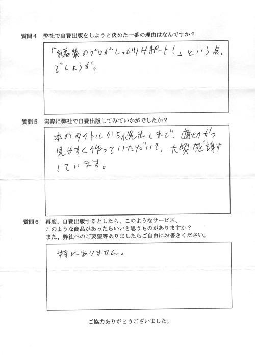 横山様アンケート用紙その2