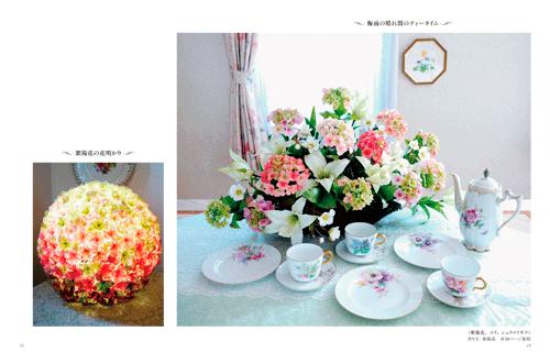 「Atelier Yuki-Fleur」本文その2