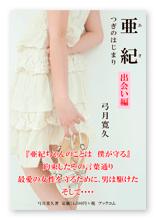 弓月様の小説「亜紀 出会い編編」