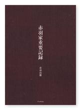 書籍画像「赤羽家重要記録」