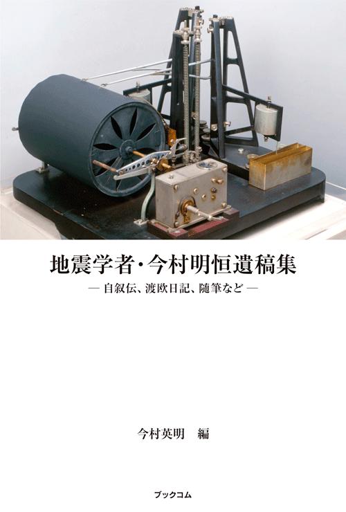 書籍画像「地震学者・今村明恒遺稿集」