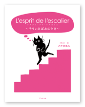 書籍画像「L'esprit de l'escalier」