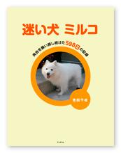 書籍画像「迷い犬 ミルコ」