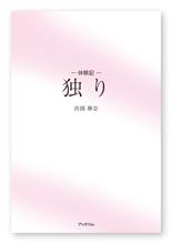 書籍画像「体験記─独り」