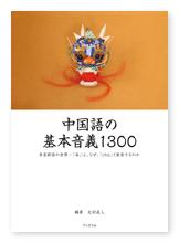 書籍画像「中国語の基本音義1300」