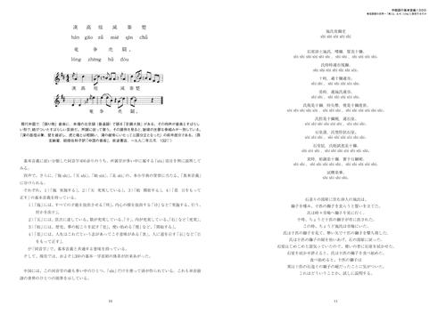 「中国語の基本音義1300」本文その1