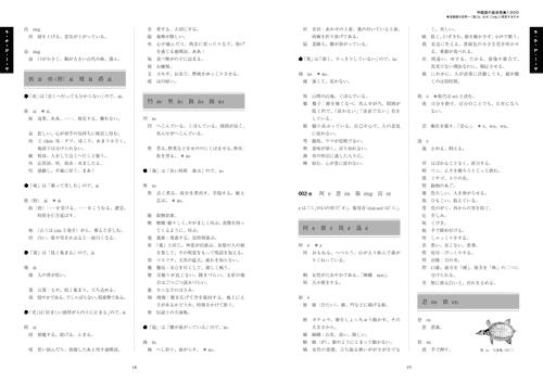 「中国語の基本音義1300」本文その4