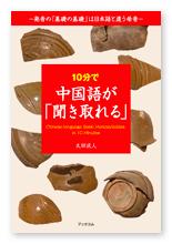 書籍画像「10分で中国語が「聞き取れる」」