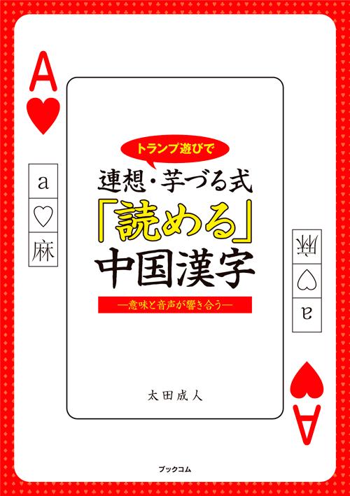書籍画像「「読める」中国漢字」