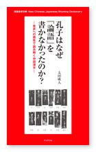 書籍画像「孔子はなぜ「論語」を書かなかったのか?」