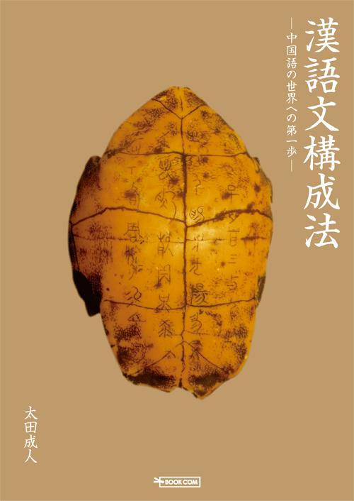 書籍画像「漢語文構成法」