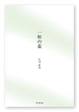 庄司様の詩集「一杯の盃」