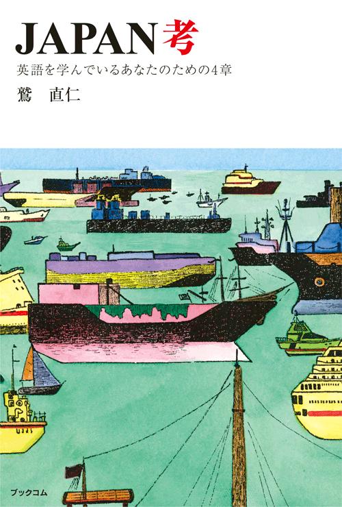 書籍画像「JAPAN考」