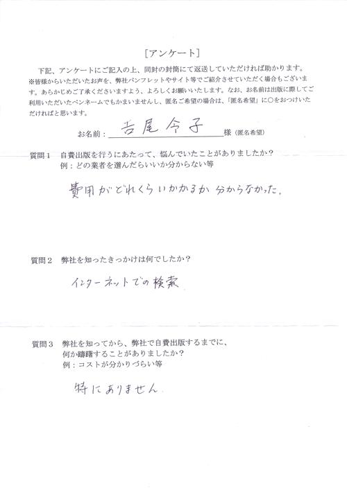吉尾様アンケート用紙その1