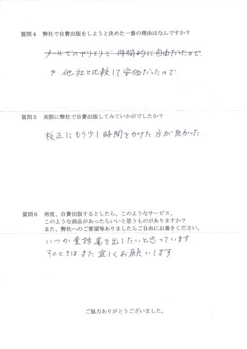 吉尾様アンケート用紙その2