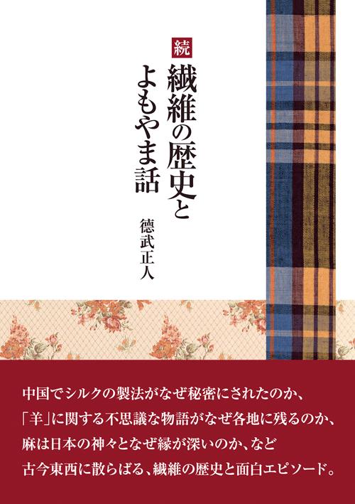 書籍画像「続・繊維の歴史とよもやま話」