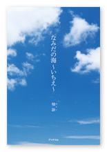書籍画像「なみだの海~いちえ~」