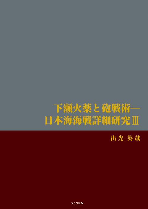 書籍画像「下瀬火薬と砲戦術―日本海海戦詳細研究Ⅲ」
