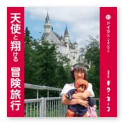書籍画像「天使と翔ける冒険旅行31」