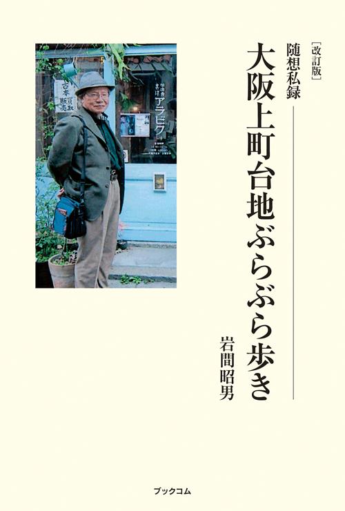 書籍画像「改訂版 随想私録 大阪上町台地ぶらぶら歩き」