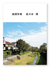 書籍画像「地理学者 佐々木 博」