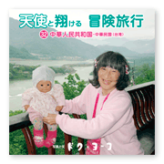 書籍画像「天使と翔ける冒険旅行32」