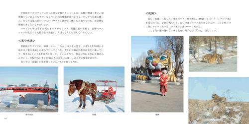 「天使と翔ける冒険旅行32」本文その3