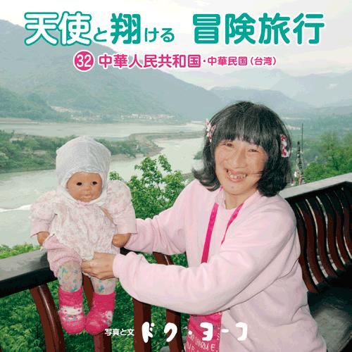 書籍画像「天使と翔ける冒険旅行32 中華人民共和国・中華民国(台湾)」