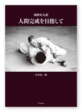 書籍画像「岡野好太郎 人間完成を目指して」