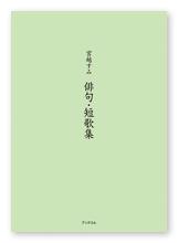 書籍画像「宮越すみ 俳句・短歌集」
