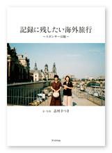 志村様の旅行記「記録に残したい海外旅行」