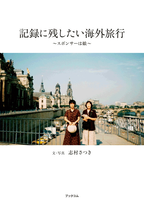 書籍画像「記録に残したい海外旅行」