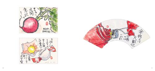 「いがっぺ 齋藤英子絵手紙作品集」本文その2
