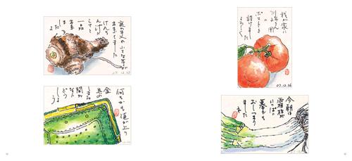 「いがっぺ 齋藤英子絵手紙作品集」本文その4