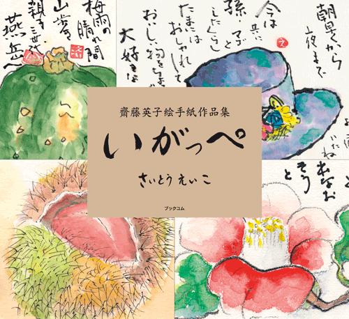 書籍画像「いがっぺ 齋藤英子絵手紙作品集」