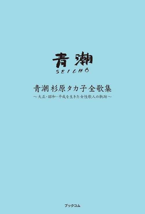 書籍画像「青潮杉原タカ子全歌集」