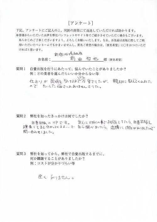前田様アンケート用紙その1