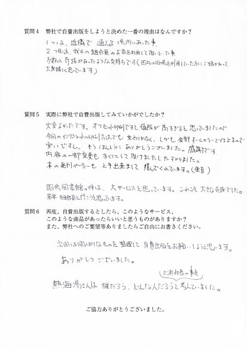 前田様アンケート用紙その2