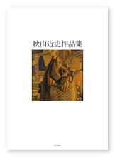 書籍画像「秋山近史作品集」