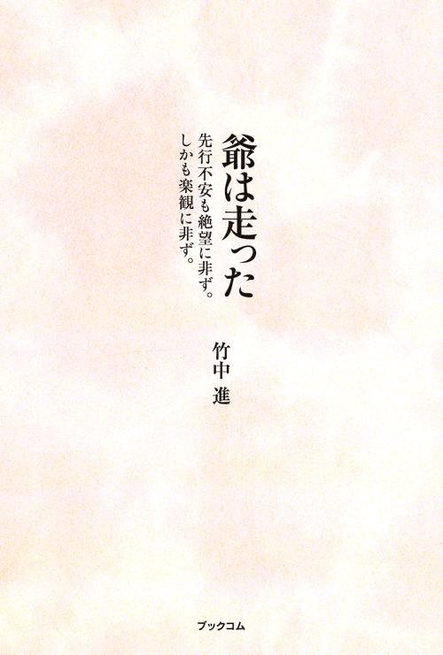 書籍画像「爺は走った 先行不安も絶望に非ず。しかも楽観に非ず。」