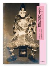 金子様の家族史「九十六歳の記憶」