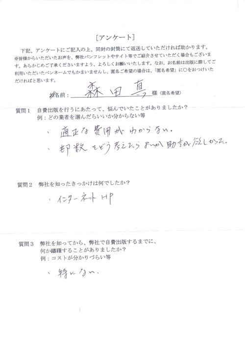 森田様アンケート用紙その1